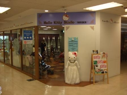 hello kitty land japan. Hello Kitty